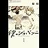僕のジョバンニ(1) (フラワーコミックスα)