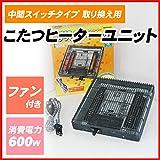 クレオ ヒーターユニット600Wファン付 ■型番:NN8044ACE