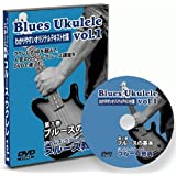 ジャムズウクレレのブルース教典/vol.1 ブルースの基本<テキスト付き> DVD ウクレレ ブルース レッスン 基本 基礎 講座 教室