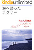 The Life and Struggle of the Boxer-Comedian Tako Hachiro (Japanese Edition)