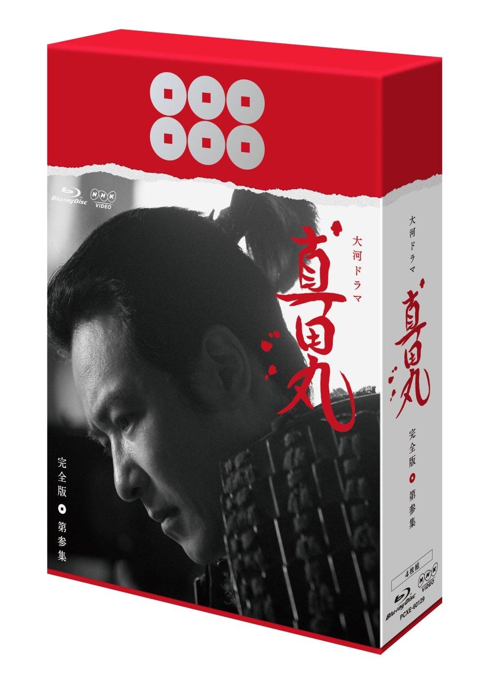 真田丸 完全版 第参集(「真田丸」扇子 徳川ver.付) [Blu-ray] B01LTHKVZG