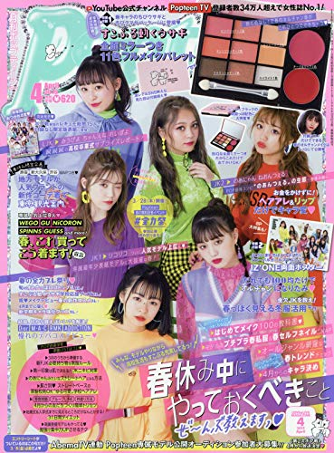 Popteen 2019年4月号 画像 A