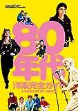 CROSSBEAT Presents 80年代洋楽完全ガイド (シンコー・ミュージックMOOK)