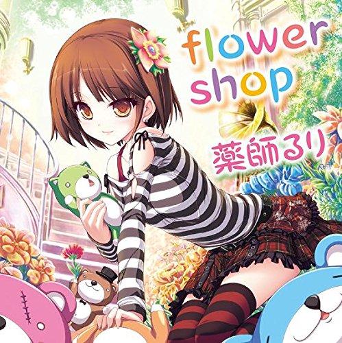 Amazon | 「flower shop」 / 薬...