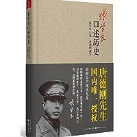 张学良口述历史(附光盘1张)(新版)