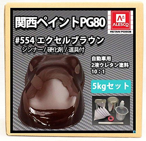 関西ペイント PG80#554 エクセルブラウン5kgセット(シンナー/硬化剤/道具付) 自動車用ウレタン塗料 2液 カンペ ウレタン 塗料 茶色 B0756911HL   5kgセット