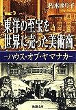 東洋の至宝を世界に売った美術商: ハウス・オブ・ヤマナカ (新潮文庫)