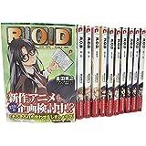 R.O.D 1-11巻セット