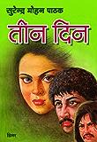 3 Din (Hindi Edition)