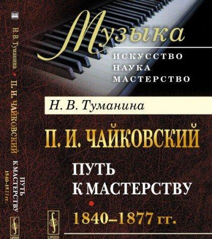 P.I.Chaykovskiy: Put k masterstvu. 1840-1877 gg. ebook