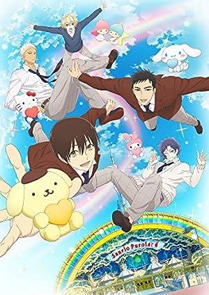 サンリオ男子 DVD
