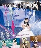 NMB48 渡辺美優紀卒業コンサート in ワールド記念ホール ~最後までわるきーでゴメンなさい~ [Blu-ray]