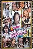 酔娘伝 SP2 [DVD]