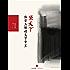 坐天下:张宏杰解读中国帝王 (独立作者)