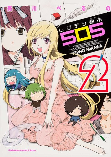 Rejiden city 505 (2) (Kadokawa Comics Ace Extra) (2013) ISBN: 4041208092 [Japanese Import]