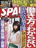 SPA!(スパ!) 2017年 4/4 号 [雑誌]