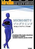 micro:bitでプログラミング: さまざまな例を通してプログラミング  (教育 )