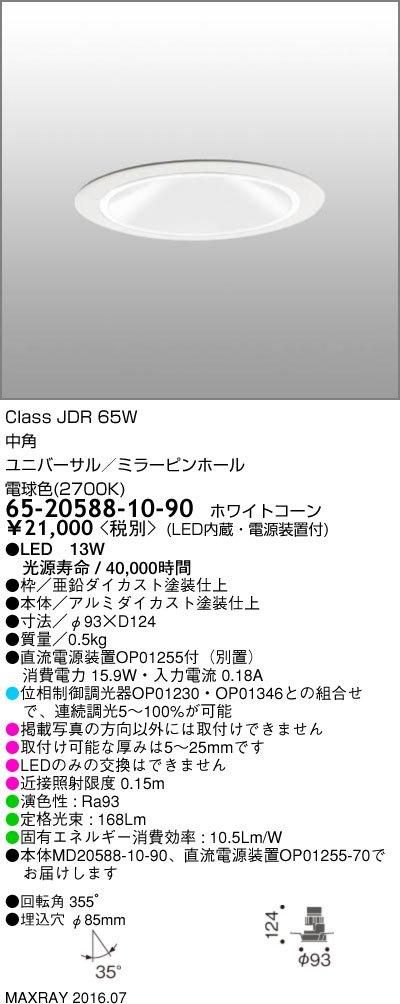 マックスレイ 照明器具 基礎照明 INFIT LEDユニバーサルダウンライト φ85 ミラーピンホール 中角 JDR65Wクラス 電球色(2700K) 連続調光 65-20588-10-90 B077B2B5ZY