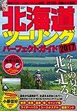 北海道ツーリングパーフェクトガイド2017 (Gakken Mook)