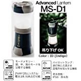 milestone【マイルストーン】 Advanced Lantern MS-D1(240ルーメン)
