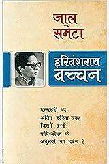 Jaal Samaeta (Hindi Edition) Kindle Edition