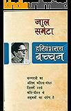 Jaal Samaeta (Hindi Edition)