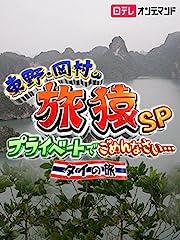 東野・岡村の旅猿〜プライベートでごめんなさい・・・タイの旅