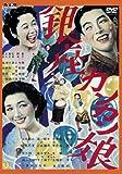 銀座カンカン娘 [DVD]