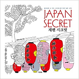 Japan Coloring Book Adult Craft Travel City Color Pages Anti Stress Tour Asian Painting DIY Amazon Books