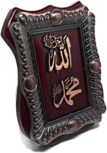 Islamic Home Table Decor AMN-153 Allah Muhammad Names Arabic Calligraphy Wooden Showpiece Decorative Display Ornament with Gift Box