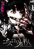 ゴスロリ処刑人 [DVD]
