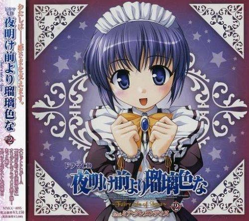 Yoake Mae Yori Ruri Iro Na 2 by Soundtrack (2006-05-24)