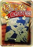 Galling Asari Chan circle guidebook (Big Korotan) (2008) ISBN: 4092591136 [Japanese Import]