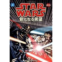 Star Wars: A New Hope: Manga Volume 3