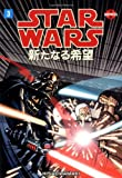 Star Wars: A New Hope, No. 3