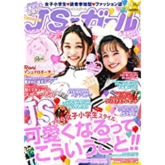 JSガール 最新号 サムネイル