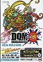 ドラゴンクエストモンスターズジョーカー3 BREAK WORLD GUIDE ニンテンドー3DS版
