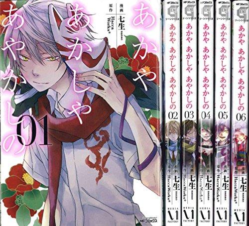 あかやあかしやあやかしの [コミック/KADOKAWA] コミック 1-7巻セット (MFコミックス ジーンシリーズ)