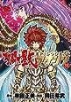 聖闘士星矢EPISODE.G アサシン 11 (チャンピオンREDコミックス)