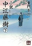 小説 中江藤樹〈下〉 (人物文庫)