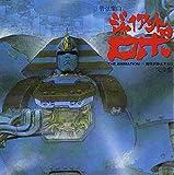 Giant Robo: Chikyu Ga Seishi by Soundtrack