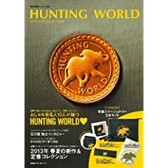 HUNTING WORLD 最新号 サムネイル
