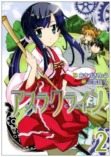 Asura Cryin '2 (Dengeki Comics) (2009) ISBN: 4048681109 [Japanese Import]
