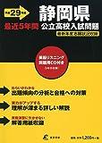 静岡県公立高校入試問題 29年度用