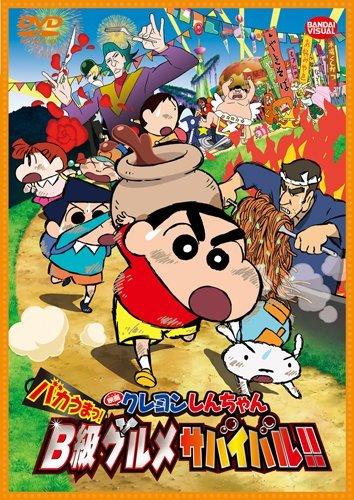 Animation - Crayon Shin-Chan: Very Tasty! B-Class Gourmet Survival!! (Baka Uma! B-Kyu Gourmet Survival!!) [Japan DVD] BCBA-4537