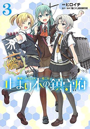 艦隊これくしょん -艦これ- 止まり木の鎮守府3 (電撃コミックスNEXT)