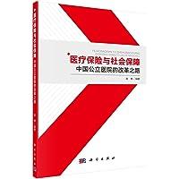 医疗保险与社会保障:中国公立医院改革之路