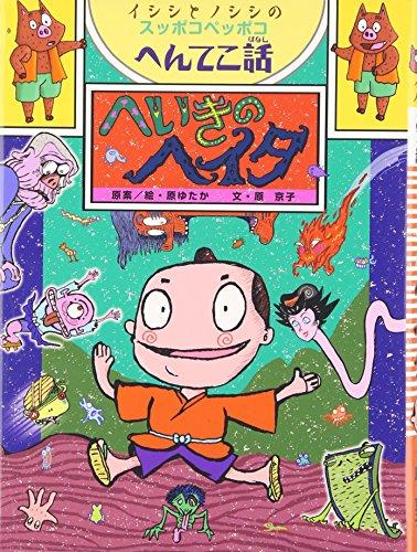 へいきのヘイタ―イシシとノシシのスッポコヘッポコへんてこ話 (ポプラ物語館)