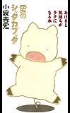 愛のシッタカブッタ【新装版】 ブッタとシッタカブッタ (コミックエッセイ)