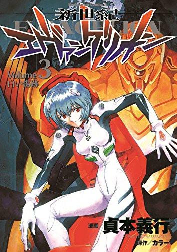 新世紀エヴァンゲリオン (3) (カドカワコミックス・エース)